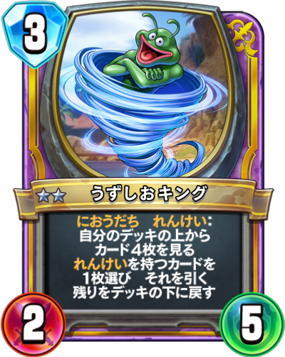 https://dragonquestfrance.fr/dragon-quest-rivals/carte/glacyclone